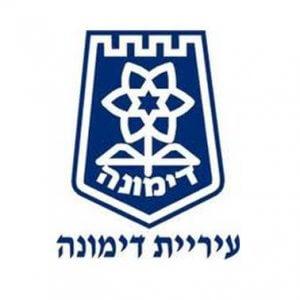 לוגו עיריית דימונה
