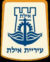 לוגו עיריית אילת
