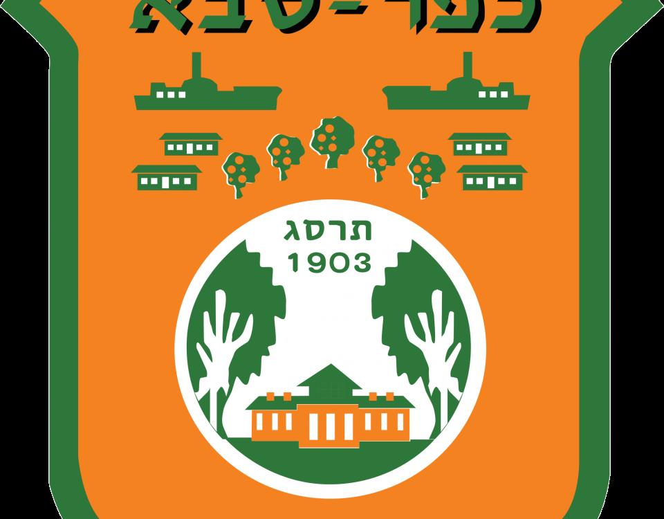 סמל עיריית כפר סבא