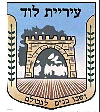 סמל עיריית לוד