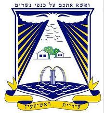 סמל עיריית ראש העין