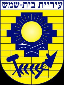 סנל עיריית בית שמש
