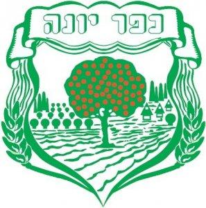 סמל עיריית כפר יונה