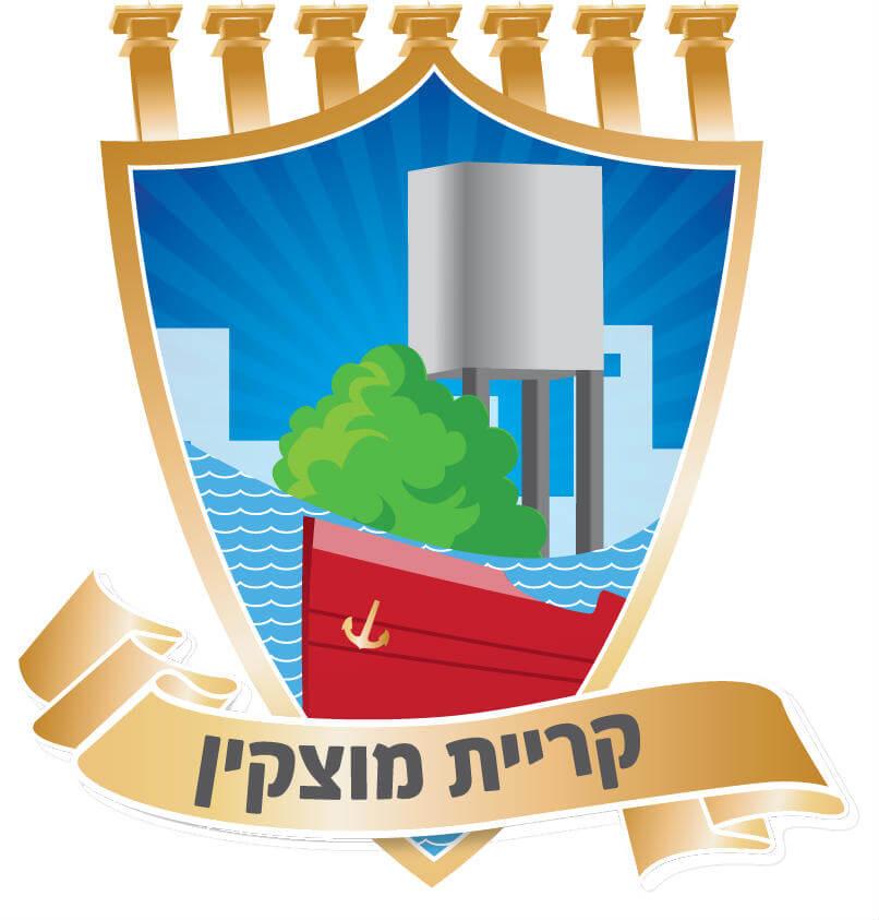 סמל עיריית קריית מוצקין