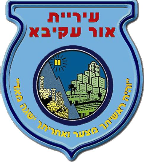 סמל עיריית אור עקיבא