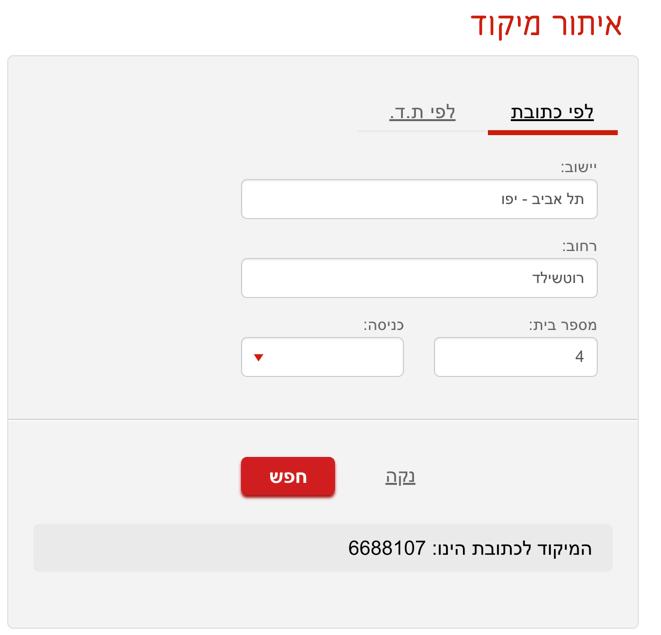 איתור מיקוד דואר ישראל