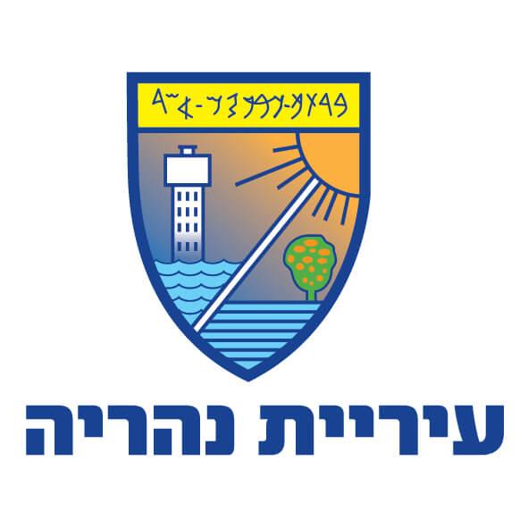סמל עיריית נהריה